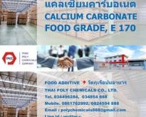 แคลเซียมคาร์บอเนต, Calcium Carbonate, CaCO3, E170, Food Additive, วัตถุเจือ