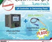 โปรโมชั่น ชุดวัดค่าน้ำ PH ในสระว่ายน้ำ อัตโนมัติ พร้อมส่ง ภาคใต้