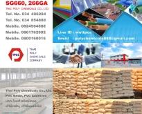 พีวีซีเรซิน, PVC resin, SG660, 266GA, โพลีไวนิลคลอไรด์, Polyvinyl Chloride