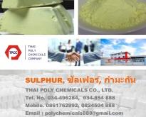 ผงกำมะถัน, กำมะถันผง, Sulfur powder, ผงซัลเฟอร์, ซัลเฟอร์ผง, Sulphur powder