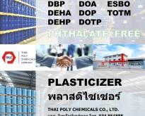 ไดออกทิล อดิเปต, Dioctyl Adipate, น้ำมันดีโอเอ, DOA Plasticizer