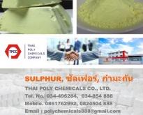 กำมะถันผง, ซัลเฟอร์ผง, Sulphur powder, Sulfur powder, ผลิตกำมะถัน, จำหน่ายก