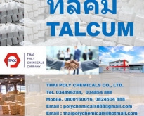 ทัลคัม, ผงทัลคัม, แป้งทัลคัม, แมกนีเซียมซิลิเกต, Talcum, Magnesium Silicate