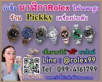 รับซื้อนาฬิกาrolex มือ1 มือ2 ทุกรุ่น ทุกไซต์ ให้ราคาดี 0994161799