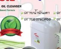 KUTE น้ำยาทำความสะอาดคราบน้ำมัน สูตรน้ำ ชนิดเข้มข้น จำหน่ายปั๊มภาคตะวันออก