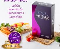 Phyteney Triple S ไฟทินี่ ทริปเปิ้ล เอส สูตรใหม่