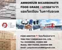 แอมโมเนียมไบคาร์บอเนต, Ammonium Bicarbonate,