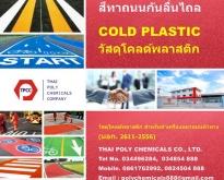 วัสดุโคลด์พลาสติก สำหรับทำเครื่องหมายบนผิวทาง, Cold plastic material, Cold