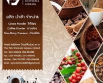 Cocoa Powder, Cacao Powder, โกโก้ผง, ผงโกโก้, ผงโกโก้แท้, ผงโกโก้แท้ 100%