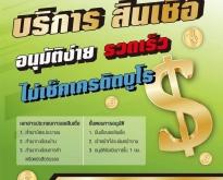 สินเชื่อสำหรับเจ้าของกิจการ สินเชื่อSME เงินด่วน เงินทุน ทันใจ อนุมัติไว สำ