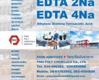 อีดีทีเอ, EDTA, EDTA 2Na, EDTA 4Na,