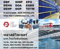น้ำมันดีบีพี, ไดบิวทิลพทาเลต, Dibutyl Phthalate, DBP, Plasticizer, พลาสติไซ