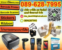 Barcode Tech Systems and Supplies Co., Ltd.