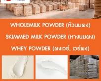 Skimmed Milk Powder, หางนมผง, นมผงพร่องมันเนย, นมผงขาดมันเนย
