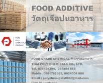 L-Carnitine, L Carnitine, Food Additive, แอล-คาร์นิทีน, แอลคาร์นิทีน, วัตถุ