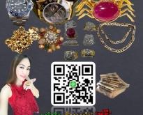 0994161799 รับซื้อ เพชร ทอง ทองเค นาฬิกา ให้ราคาสูงมากทุกชิ้น