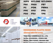 Engineering Plastic, พลาสติกวิศวกรรม, Engineering Plastic Resin