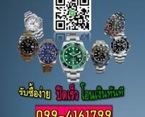 0994161799 รับซื้อนาฬิกกาRolex ซื้อง่าย ปิดเร็ว โอนทันที