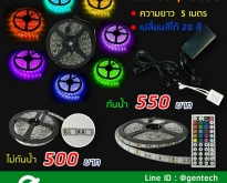 ไฟเส้น LED Strip 5050 20 สี