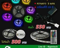 ไฟเส้น LED Strip 5050