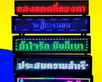 ป้ายไฟวิ่ง LED R-G-B-W-Full color