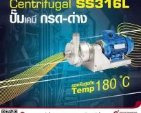 Centrifugal pump Tapflo สูบส่งเคมีได้ต่อเนื่อง ใช้กับเคมีกัดกร่อนได้ด้วยสแต