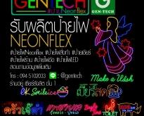 GENTECH
