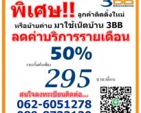 ติดเน็ต 3BB ฟรี!! สมัครวันนี้มีโปรโมชั่นลด 50% นาน 12 เดือน ราคา 295 บาท