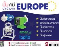 ปั๊มเคมี ปั๊มเติมสาร ปั๊มทนเคมี มาตรฐานยุโรป