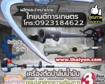 เครื่องแทงปาล์มน้ำมันประหยัดแรงโทร0932838159
