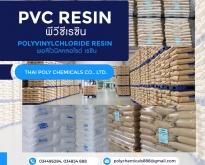 พีวีซี, PVC, พีวีซีเรซิน, PVC RESIN, พอลิไวนิลคลอไรด์, POLYVINYLCHLORIDE