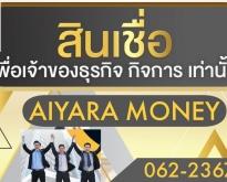 สินเชื่อ เงินด่วน 062-2367788 SME