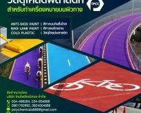 Traffic paint, Cold paint, สีน้ำทาถนน, สีจราจรชนิดเย็น, สีโคลด์เพนท์, สีทาฟ
