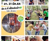 mini camp เข้าค่าย วัยซน เพื่อเสริมพัฒนาการ ความแข็งแกร่ง ทางร่างกายและจิตใ