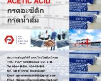 กรดอะซีติก, อะซีติกเอซิด, Acetic acid, Glacial Acetic, กรดน้ำส้ม, อาซีติกแอ