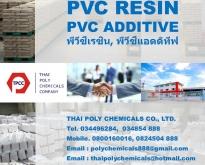 พีวีซีเพสต์, PVC PASTE, พีวีซีพลาสติซอล, PVC PLASTISOL, พีวีซีเรซิน, PVC RE