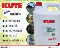 KUTE น้ำยาทำความสะอาดคราบน้ำมัน จาระบี ยางมะตอย ไม่ผสมโซลเว้นท์