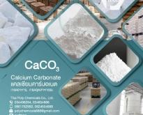แคลเซียมคาร์บอเนตเกรดอาหาร E170