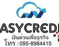 เงินด่วน เงินทุน SME อนุมัติไว สำหรับเจ้าของธุระกิจและกิจการ 0958984415