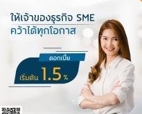 สินเชื่อธุรกิจ วงเงินระบบOD ดอกเบี้ยต่ำ1.5-2%