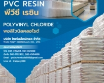 PVC RESIN, พีวีซีเรซิน, POLYVINYLCHLORIDE, พอลิไวนิลคลอไรด์, โทร 034496284,